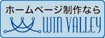 ホームページ制作会社ウインバレー