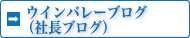 ウインバレーブログ