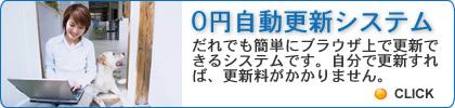 0円自動更新システム
